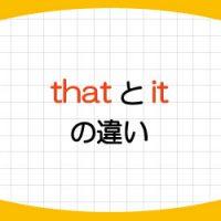 that-it-違い-使い分け-画像1