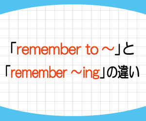 forget-to-forget-ing-違い-remember-to-ing-使い方-例文-画像2