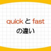 quick-fast-違い-英語-速い-意味-使い方-例文-画像1