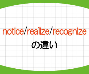 notice-意味-使い方-名詞-動詞-realize-recognize-違い-例文-画像2