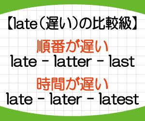 latter-later-違い-late-比較級-意味-使い方-例文-画像2