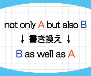 not-only-but-also-意味-使い方-書き換え-倒置-例文-画像2