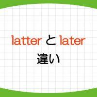 latter later 違い late 比較級 意味 使い方 例文