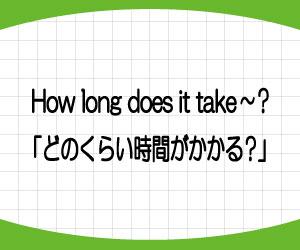 how-long-does-it-take-意味-答え方-英語-どのくらい時間がかかる-使い方-例文-画像1