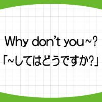 why-don't-you-we-意味-使い方-答え方-例文-画像1