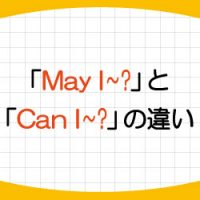 may-i-can-i-could-you-can-you-違い-使い分け-使い方-答え方-例文-画像1