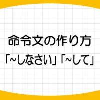 英語-命令文の作り方-主語-be動詞-否定文-使い方-例文-画像1