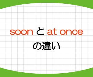 soon-early-違い-at-once-言い換え-英語-早い-すぐに-使い方-例文-画像2