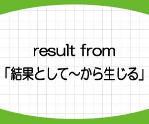 result-in-result-from-違い-意味-使い方-例文-画像1