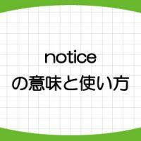 notice-意味-使い方-名詞-動詞-realize-recognize-違い-例文-画像1