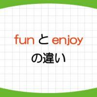 fun-funny-interesting-enjoy-違い-英語-面白い-楽しい-使い方-例文-画像1