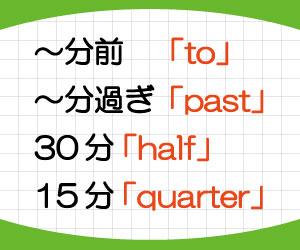 英語-時間の言い方-past-to-quarter-half-意味-使い方-画像3