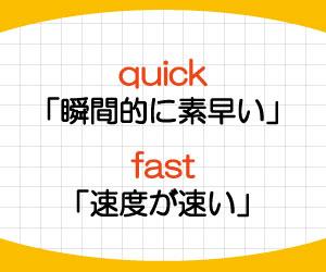 quick-fast-違い-英語-速い-意味-使い方-例文-画像2