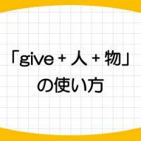 give-人-物-使い方-give-物-to-人-書き換え-例文-画像1