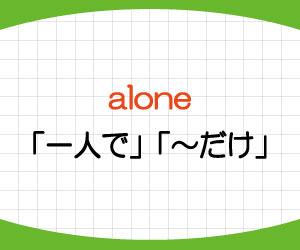 alone-意味-一人で-使い方-例文-画像1