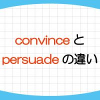 convince-persuade-違い-意味-使い方-例文-画像1