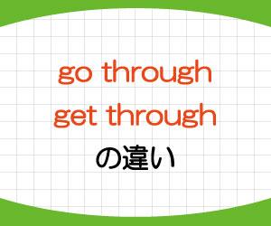 go-through-意味-使い方-get-through-違い-例文-画像2