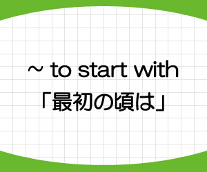 to-start-with-意味-使い方-文頭-文末-違い-例文-画像2