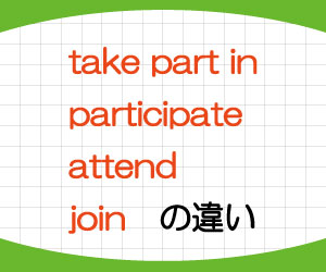 take-part-in-join-participate-attend-違い-意味-使い方-例文-画像1