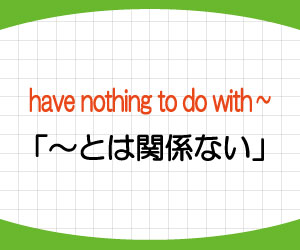 have-nothing-to-do-with-意味-使い方-例文-画像1