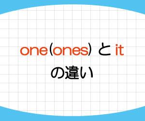 one-ones-使い方-it-違い-例文-画像3