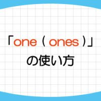 one-ones-使い方-it-that-違い-例文-画像1