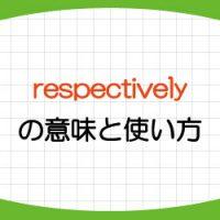 respectively-使い方-英語-それぞれ-意味-例文-画像1