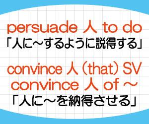 convince-persuade-違い-意味-使い方-例文-画像2