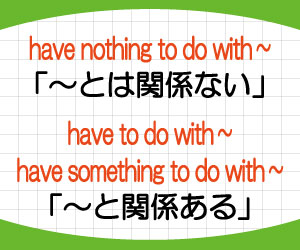 have-nothing-to-do-with-意味-使い方-例文-画像2