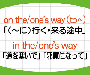 on-the-way-in-the-way-意味-使い方-違い-例文-画像2