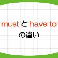 have-to-must-違い-使い分け-過去形-意味-使い方-例文-画像1