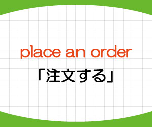 動詞-place-意味-使い方-place-an-order-place-on-例文-画像1