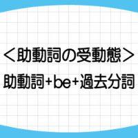 can-be-過去分詞-will-be-過去分詞-意味-使い方-助動詞-受動態-例文-画像1