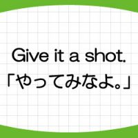 have-take-a-shot-at-give-it-a-shot-意味-使い方-例文-画像1