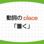 動詞-place-意味-使い方-place-an-order-place-on-例文-画像2