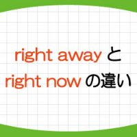 right-away-right-now-違い-意味-使い方-例文-画像1