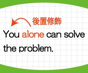 alone-意味-一人で-使い方-例文-画像2