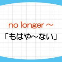 no-longer-意味-使い方-英語-位置-例文-画像1