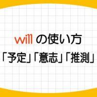 will-意味-使い方-意志-推測-未来-助動詞-画像1