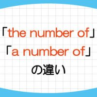 the-number-of-a-number-of-使い分け-複数形-単数形-使い方-違い-例文-画像1