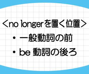 no-longer-意味-使い方-英語-位置-例文-画像2