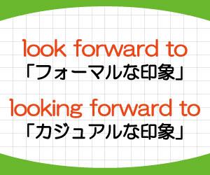 look-forward-to-looking-forward-to-違い-意味-使い方-例文-画像2