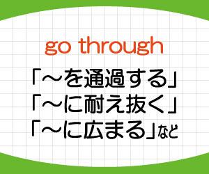 go-through-意味-使い方-get-through-違い-例文-画像1
