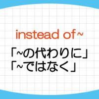 instead-of-意味-使い方-文頭-例文-画像1