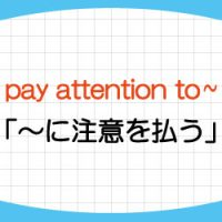 pay-attention-to-意味-使い方-例文-画像1
