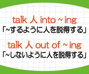talk-into-doing-talk-out-of-doing-意味-使い方-例文-画像2