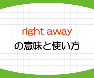 right-away-right-now-違い-意味-使い方-例文-画像2