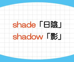 shade-shadow-違い-意味-使い方-例文-画像1