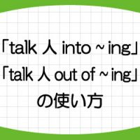 talk-into-doing-talk-out-of-doing-意味-使い方-例文-画像1