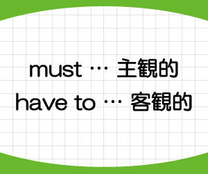 have-to-must-違い-使い分け-過去形-意味-使い方-例文-画像2